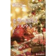 希望の星降るクリスマス(クリスマス・ロマンスVB) [新書]