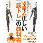 坂詰式正しい「筋トレ」の教科書―1日3分で筋肉は作れる!! [単行本]