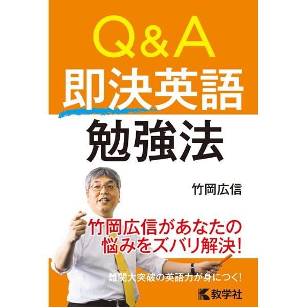 赤本881 Q&A即決英語勉強法 2017 [単行本]