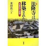 法隆寺は移築された―大宰府から斑鳩へ 新装版 [単行本]