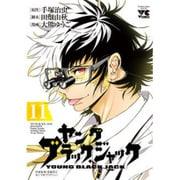ヤングブラック・ジャック 11(ヤングチャンピオンコミックス) [コミック]