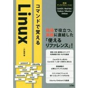 コマンドで覚えるLinux―現場で役立つ、実務に直結した「使えるリファレンス」! [単行本]