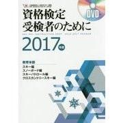 資格検定受検者のために〈2017年度〉―公益財団法人全日本スキー連盟 [単行本]
