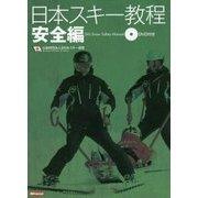 日本スキー教程 安全編 [単行本]