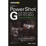 今すぐ使えるかんたんmini Canon PowerShot G 基本&応用 撮影ガイド [G7 X Mark II/G7 X/G9 X/G5 X/G3 X完全対応] [単行本]