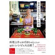 世界のおばあちゃん料理 [単行本]