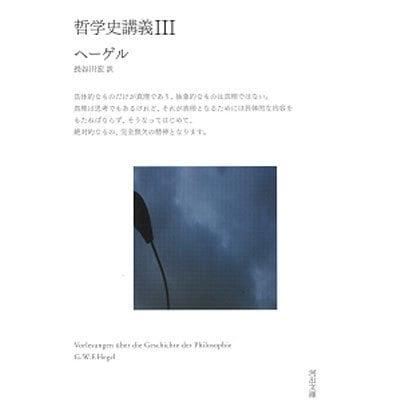 哲学史講義〈3〉(河出文庫) [文庫]