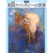 図説 英国ファンタジーの世界(ふくろうの本) [全集叢書]