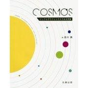 COSMOS―インフォグラフィックスでみる宇宙 [単行本]