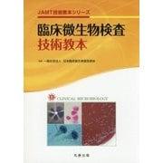臨床微生物検査技術教本 [全集・双書]