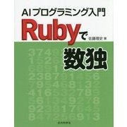 Rubyで数独―AIプログラミング入門 [単行本]