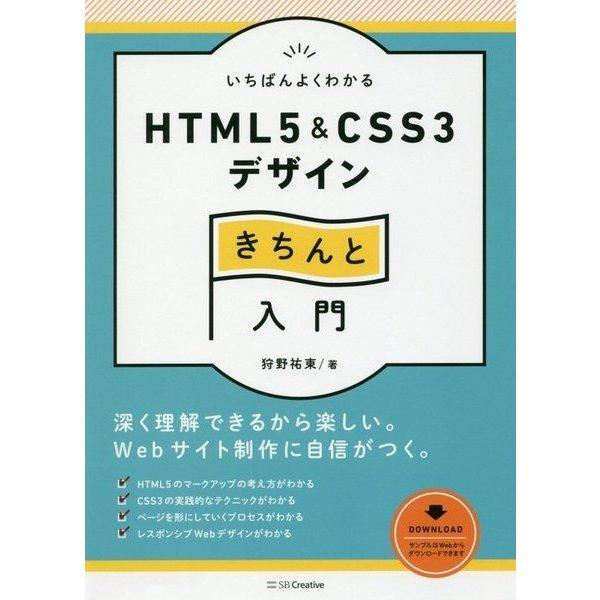 いちばんよくわかる HTML5 & CSS3デザインきちんと入門 [単行本]