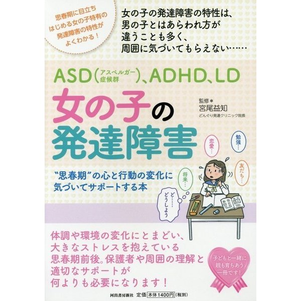 "ASD(アスペルガー症候群)、ADHD、LD 女の子の発達障害―""思春期""の心と行動の変化に気づいてサポートする本 [単行本]"