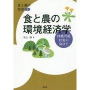 食と農の環境経済学―持続可能社会に向けて(食と農の教室〈3〉) [単行本]