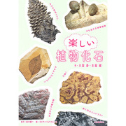 楽しい植物化石 [単行本]