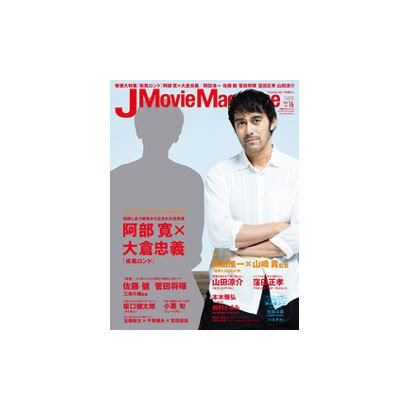 J Movie Magazine(ジェイムービーマガジン) Vol.16 (パーフェクト・メモワール) [ムックその他]