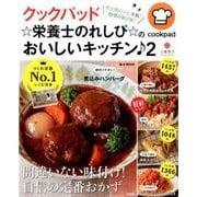 クックパッド ☆栄養士のれしぴ☆のおいしいキッチン♪2 [ムックその他]
