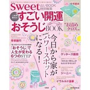 sweet占いBOOK 特別編集 人生が変わる! すごい開運おそうじBOOK 2017決定版 [ムックその他]