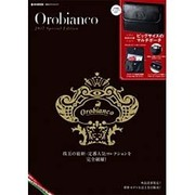 Orobianco 2017 Special Edition [ムックその他]