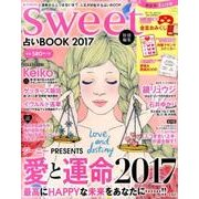 sweet特別編集 占いBOOK 2017 [ムックその他]