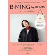 B:MING by BEAMS STYLE CATALOG [ムックその他]