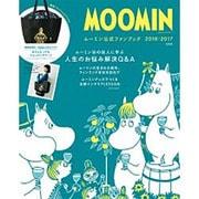 MOOMIN ムーミン公式ファンブック 2016-2017 [ムックその他]