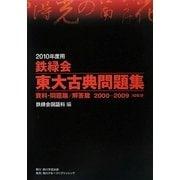 鉄緑会東大古典問題集〈2010年度用〉資料・問題篇/解答篇2000-2009 [単行本]