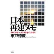 日本再建メモ―2005年~2035年のために [単行本]