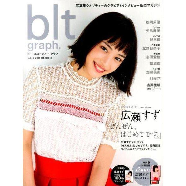 blt graph. vol.12 (東京ニュースMOOK) [ムックその他]