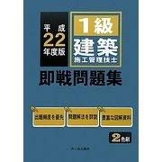 1級建築施工管理技士即戦問題集〈平成22年度版〉 [単行本]