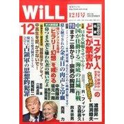 WiLL (マンスリーウィル) 2016年 12月号 [雑誌]