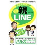 思わずほっこり・親LINE (マイウェイムック) [ムックその他]