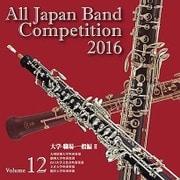 全日本吹奏楽コンクール2016 Vol.12 大学・職場・一般編Ⅱ