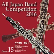 全日本吹奏楽コンクール2016 Vol.15 大学・職場・一般編Ⅴ