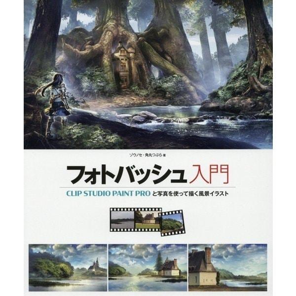 フォトバッシュ入門 CLIP STUDIO PAINT PROと写真を使って描く風景イラスト [単行本]