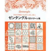 ゼンタングル101パターン集 [単行本]