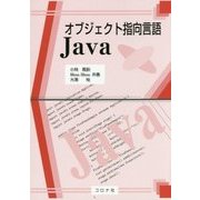 オブジェクト指向言語Java [単行本]