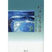 竹中智秀選集〈第7巻〉念仏者の証明 [全集叢書]