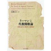 リーマンと代数関数論―西欧近代の数学の結節点 [単行本]