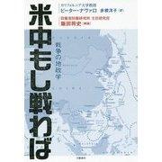 米中もし戦わば―戦争の地政学 [単行本]