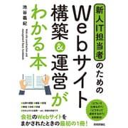 新人IT担当者のための Webサイト 構築&運営がわかる本 [単行本]