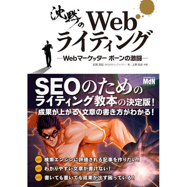 沈黙のWebライティング -Webマーケッター ボーンの激闘- [単行本]