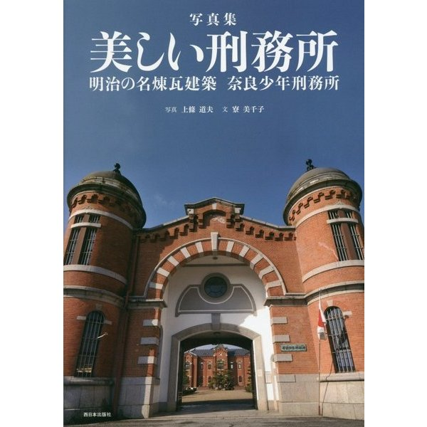 写真集 美しい刑務所―明治の名煉瓦建築 奈良少年刑務所 [単行本]