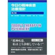 今日の精神疾患治療指針 第2版 [単行本]