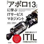 『アポロ13』に学ぶITサービスマネジメント ~映画を観るだけでITILの実践方法がわかる!~ [単行本]