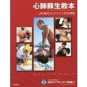 心肺蘇生教本―JRC蘇生ガイドライン2015準拠 [単行本]