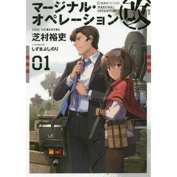 マージナル・オペレーション改〈01〉(星海社FICTIONS) [単行本]