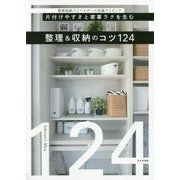 整理&収納のコツ124―片付けやすさと家事ラクを生む [単行本]