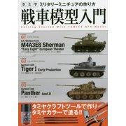 タミヤミリタリーミニチュアの作り方 戦車模型入門 [単行本]