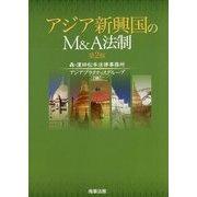 アジア新興国のM&A法制 第2版 [単行本]